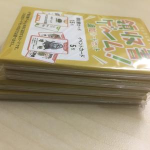 領収書ゲーム!追加カードセット