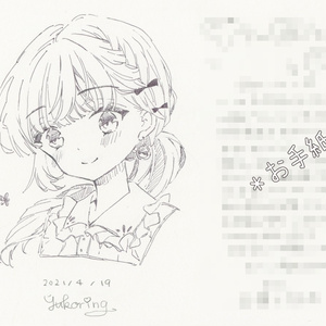 【BOOST用】手描きドローイング(ペン入れイラスト)&お手紙