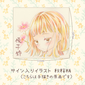 ジークレー(複製原画)+サイン入りミニ原画(秋桜柄) 2枚セット