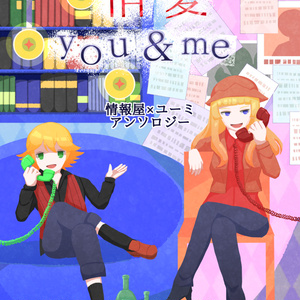 情ユミアンソロジー 情愛you&me