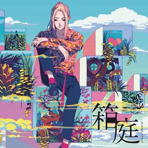 箱庭 (YAIRI&S!N)【ミニアルバム】