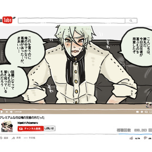 職業:刀剣男士兼YouTuber