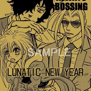 LUNATIC NEW YEAR(オリジナル)