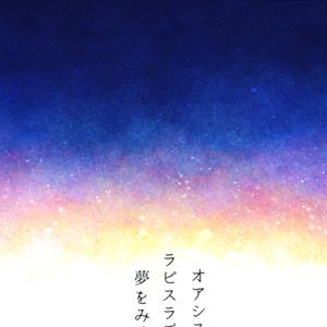 【むみん+ヨクスナ】オアシスはラピスラズリの夢をみる