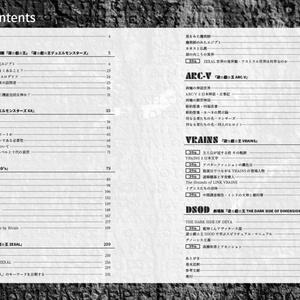 遊戯王シリーズ神話考察アンソロジー DUEL MYTHOLOGIA【第2版】