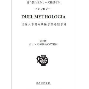 【無料公開】『DUEL MYTHOLOGIA 第2版』第2版 訂正・追加箇所のご案内
