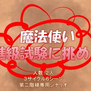【マギカロギアシナリオ】魔法使い進級試験に挑め!