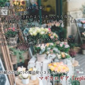 replica-C-【マギカロギアシナリオ】