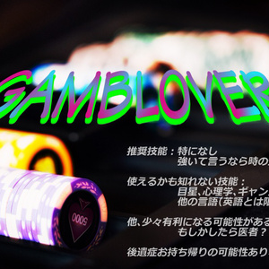 GAMBLOVER【CoCシナリオ】