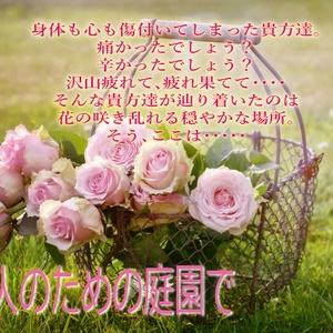 【CoC6版】2人のための庭園で【SAN回復】