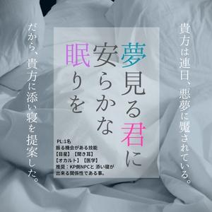【CoC6版】夢見る君に安らかな眠りを