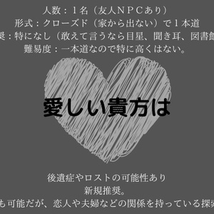 CoC6版『愛しい貴方は』
