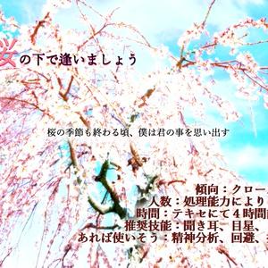 CoCシナリオ集『春夏秋冬~ひととせ~』