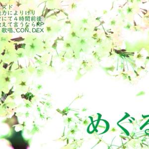 CoCシナリオ集『春夏秋冬~ふたとせ~』