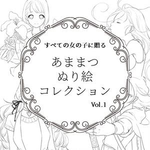 すべての女の子に贈る あままつぬり絵コレクション vol.1