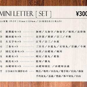 ミニ便箋(単体/セット)