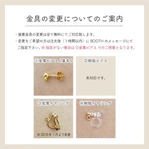 刺繍パーツ耳飾り(宗三)