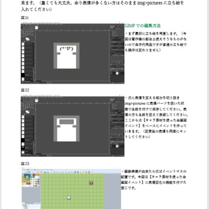 PDF版 ツクールMV 製作テクニック集