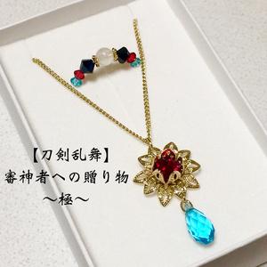 【刀剣乱舞】審神者への贈り物〜極〜