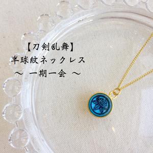 【刀剣乱舞】半球紋ネックレス 〜一期一会〜