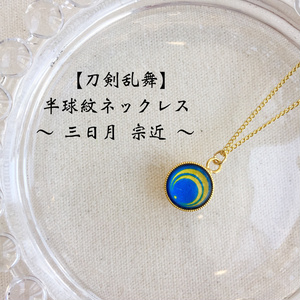 再販【刀剣乱舞】紋半球ネックレス 〜三日月 宗近〜