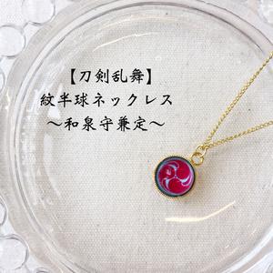 【刀剣乱舞】紋半球ネックレス 〜和泉守兼定〜