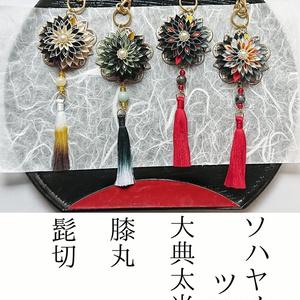 刀剣男士イメージつまみ細工バッグチャーム『悠久ノ季ヲ過ギユ兄弟ノ契』