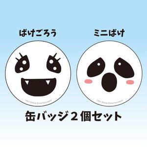 ばけごろう・ミニばけ缶バッジ〜兄弟あっぷっぷ〜