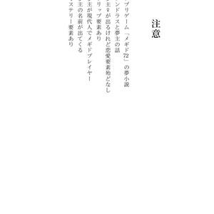 【〆夢小説】この人生に祝福を【春コミ新刊】