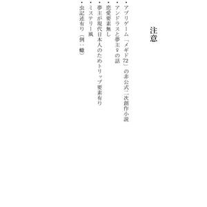 【ドラス夢小説】この人生に祝福を−蠍のタンゴ−【〆プチ新刊②】