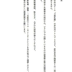 君にくびったけ〜加州清光×女審神者短編小説集〜