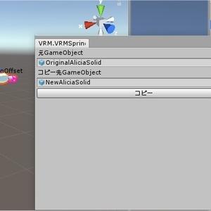 VRMモデルのSpringBoneをコピーするツール