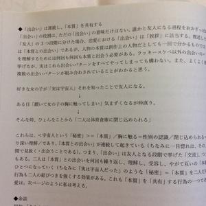 すぐフラれちゃう女の子研究本 Vol.1.5