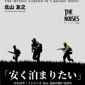 カプセルホテル戦記
