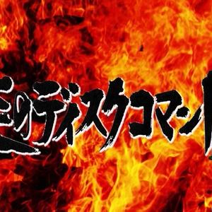 炎のディスクコマンドー公開収録『タイミング逃して没になったネタで勝負!』DVD