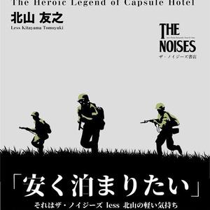 北山 友之『カプセルホテル戦記』(電子書籍版)