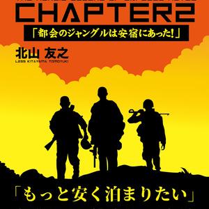【電子書籍版】北山 友之 著『カプセルホテル戦記CHAPTER2』