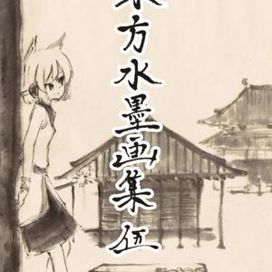東方水墨画集伍【送付方法:メール便/165円】