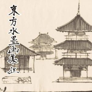 東方水墨画集伍【送付方法:安心パック/310円】