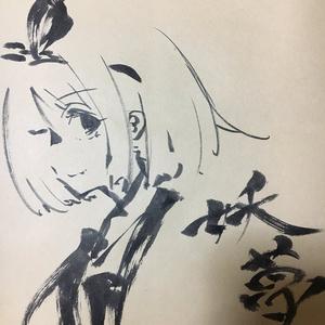 東方水墨画集陸【安心パック】