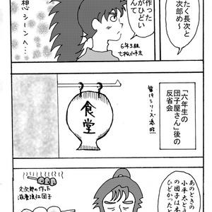 【新刊】料理男子の恋愛傾向