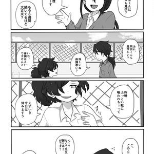岡田くんはわるい子。