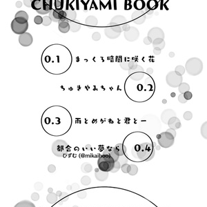 月闇本2冊セット