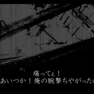 アテレコ動画「反撃開始」