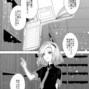 小悪魔のリドル ~3号室編~
