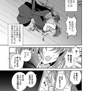 小悪魔のリドル ~4号室編~