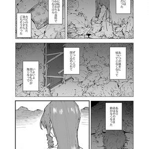 小悪魔のリドル総集編