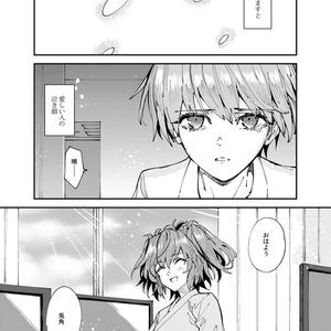 小悪魔のリドル ~1号室編~