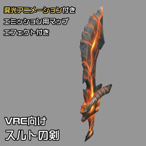【VRChat向け】スルトの剣