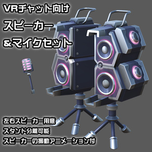 【VRChat向け】スピーカー&マイクセット
